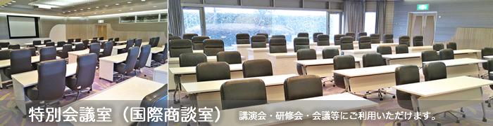 特別会議室(国際商談室)