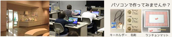 産業会館パソコン教室