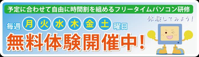 フリータイム研修は毎週月・火・水・木・金・土曜日無料体験を開催中!