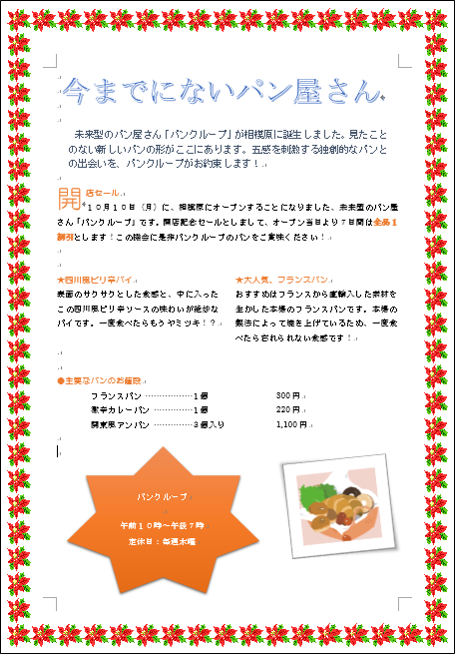 Word(ワード)2013 中級 | 相模原 ... : ワード 練習 無料 : 無料