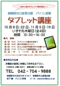 tablet201510-11