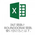 INT関数とROUNDDOWN関数の使い分けとは?